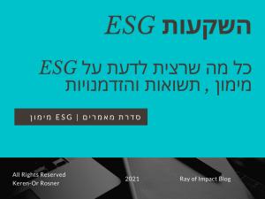 מה הן השקעות ESG? ESG והשקעות: כל מה שרצית לדעת על ESG , היתרונות והמספרים
